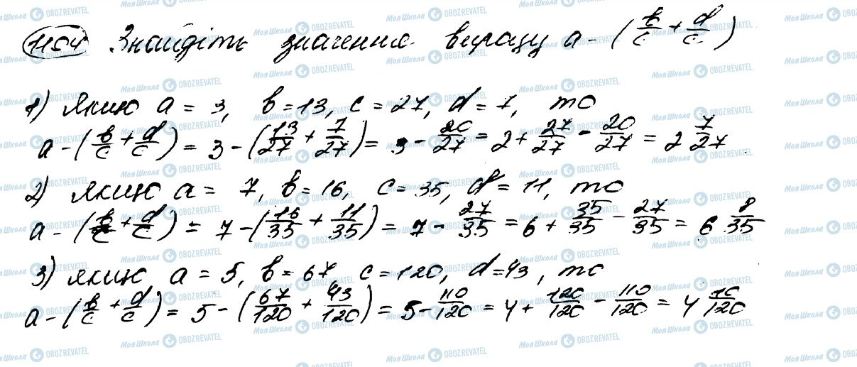 ГДЗ Математика 5 клас сторінка 1104