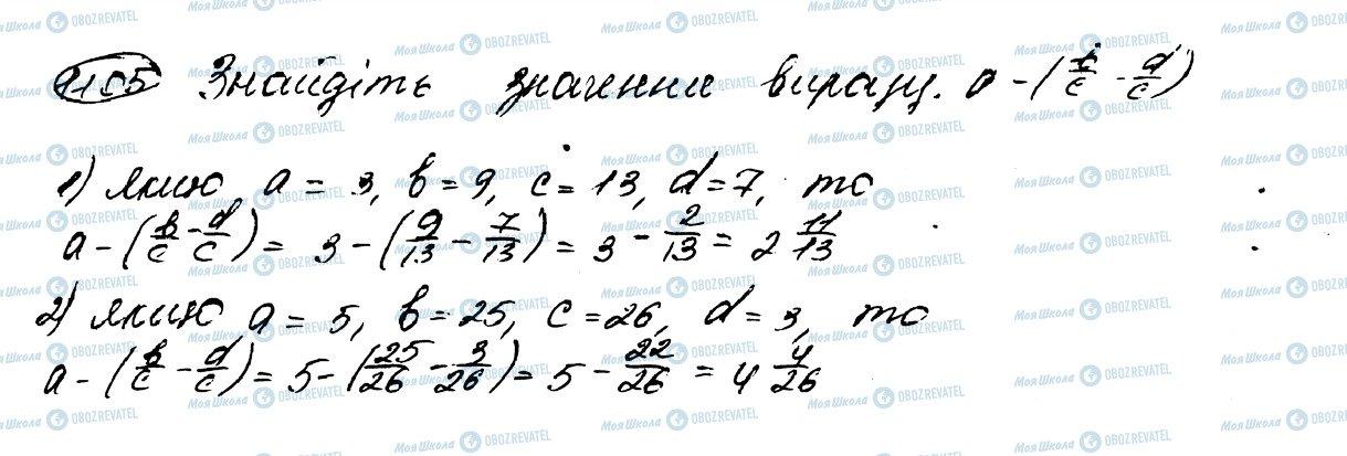 ГДЗ Математика 5 клас сторінка 1105