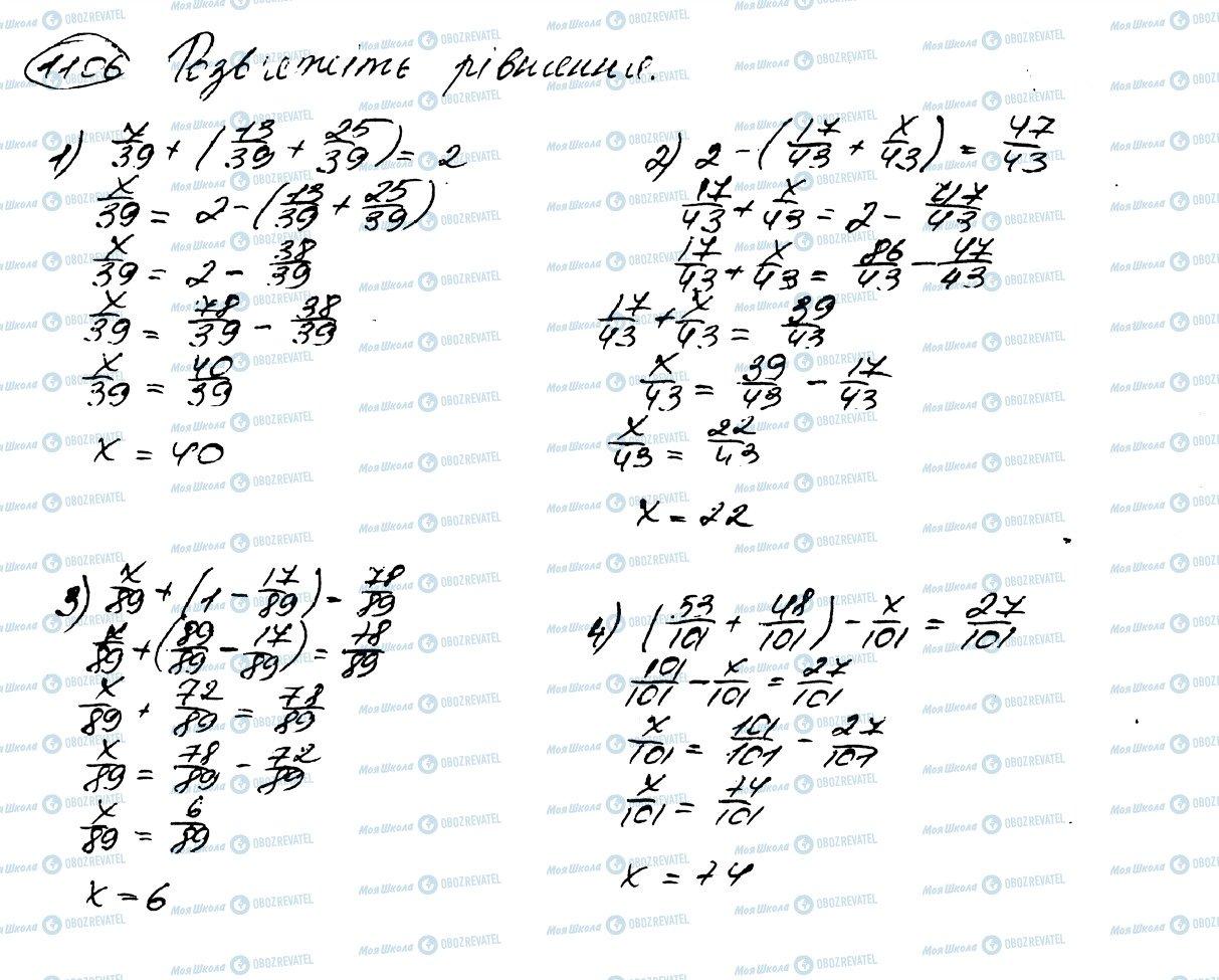 ГДЗ Математика 5 клас сторінка 1106