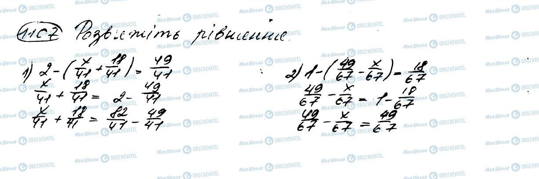 ГДЗ Математика 5 клас сторінка 1107