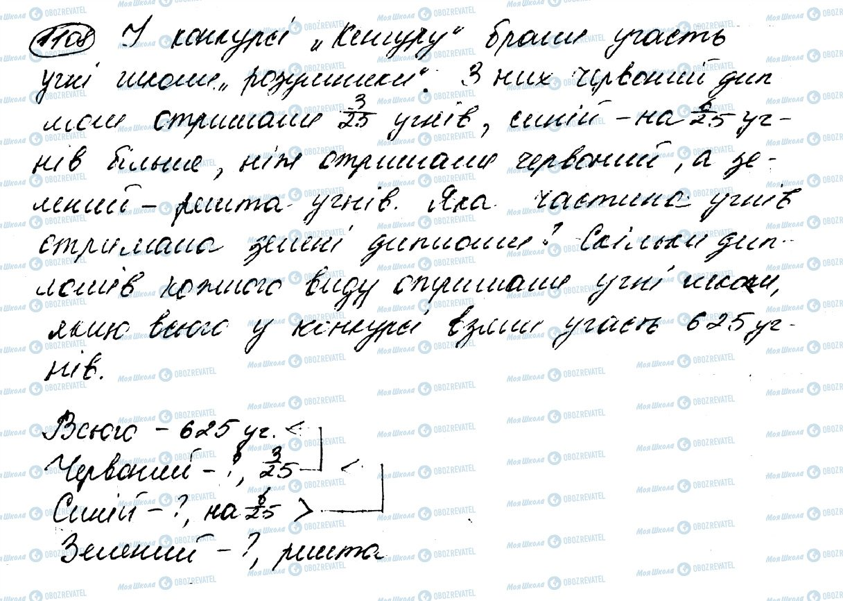 ГДЗ Математика 5 класс страница 1108