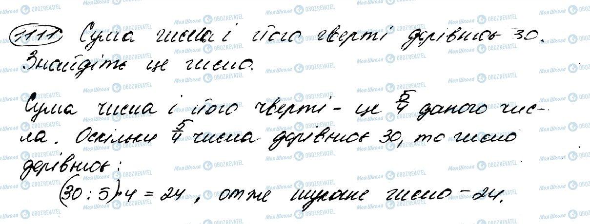 ГДЗ Математика 5 клас сторінка 1111