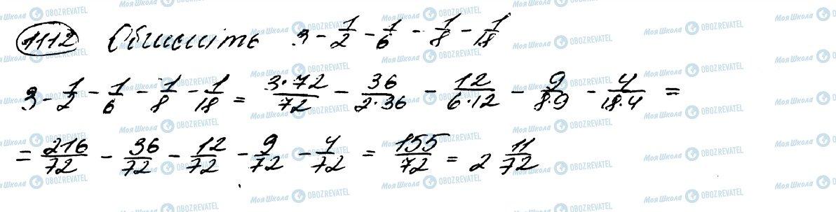 ГДЗ Математика 5 класс страница 1112