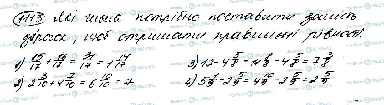 ГДЗ Математика 5 класс страница 1113