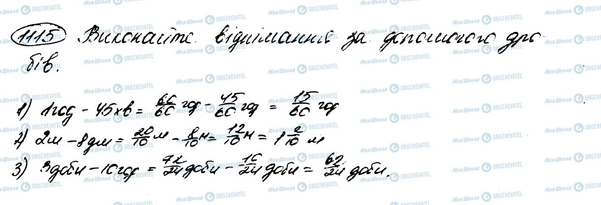 ГДЗ Математика 5 класс страница 1115