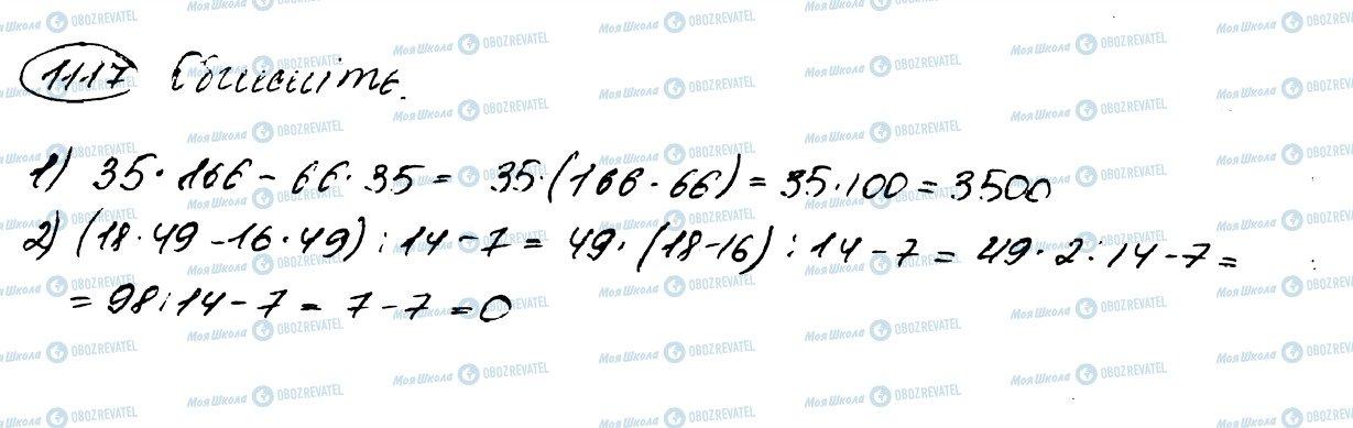 ГДЗ Математика 5 класс страница 1117