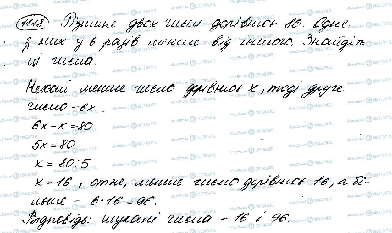 ГДЗ Математика 5 класс страница 1118