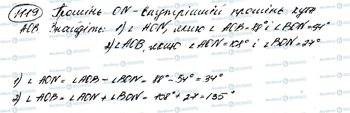 ГДЗ Математика 5 класс страница 1119