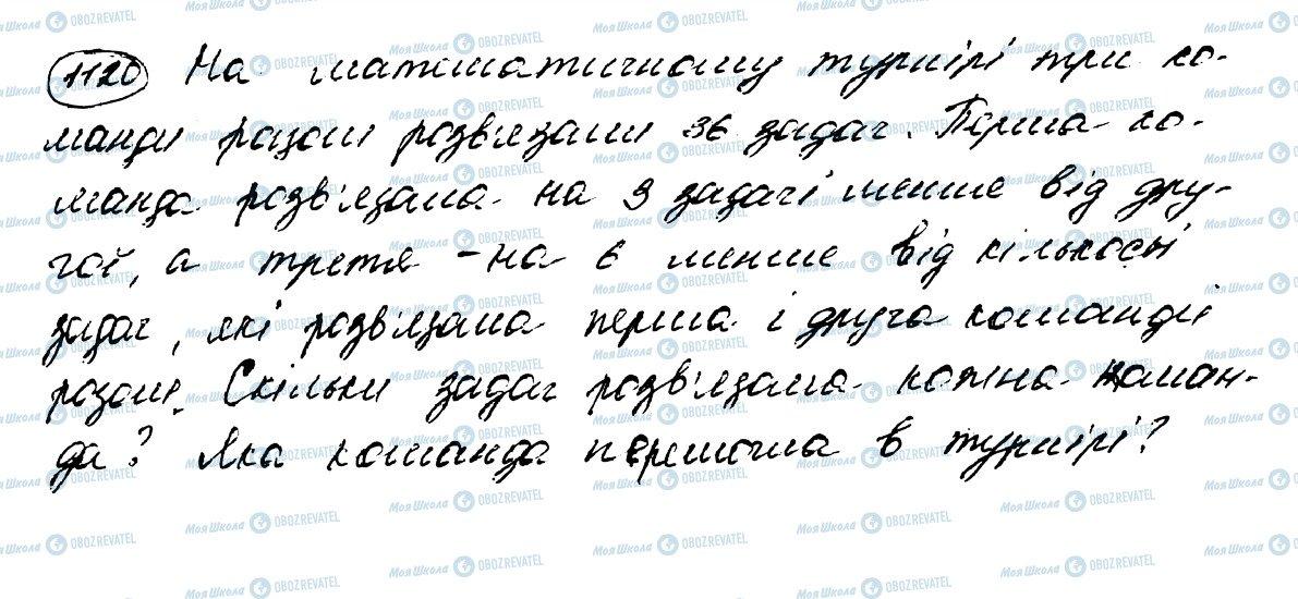 ГДЗ Математика 5 клас сторінка 1120