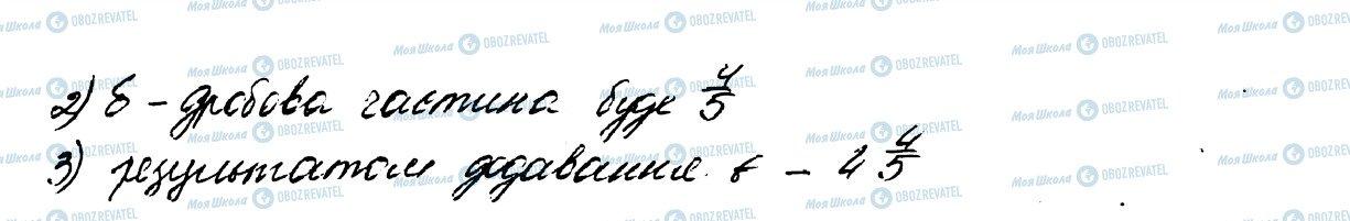 ГДЗ Математика 5 клас сторінка 1122