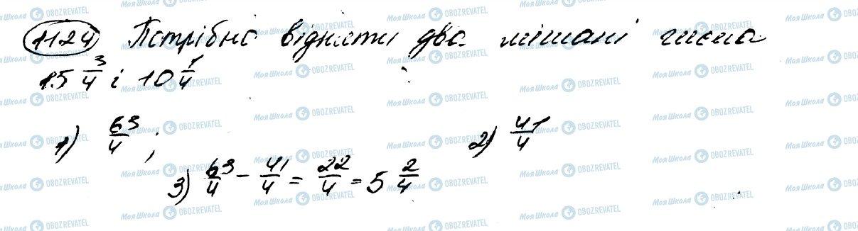 ГДЗ Математика 5 клас сторінка 1124