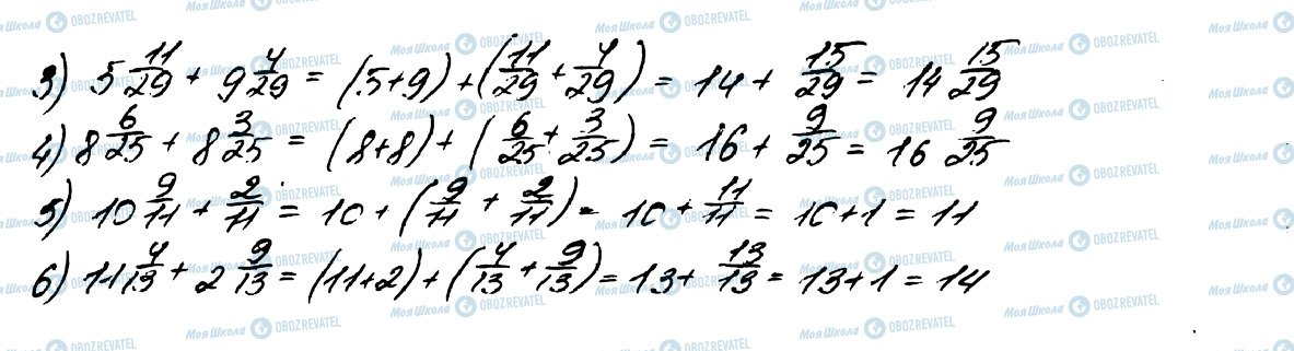 ГДЗ Математика 5 клас сторінка 1127