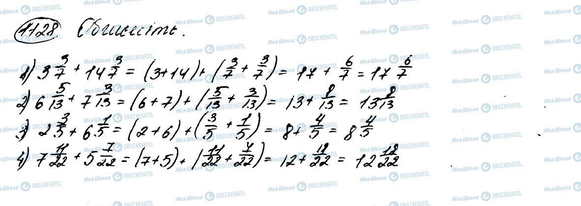 ГДЗ Математика 5 клас сторінка 1128
