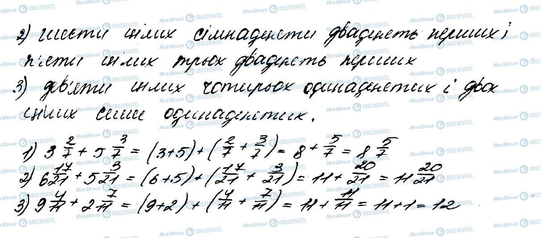 ГДЗ Математика 5 класс страница 1130