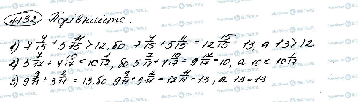 ГДЗ Математика 5 класс страница 1132