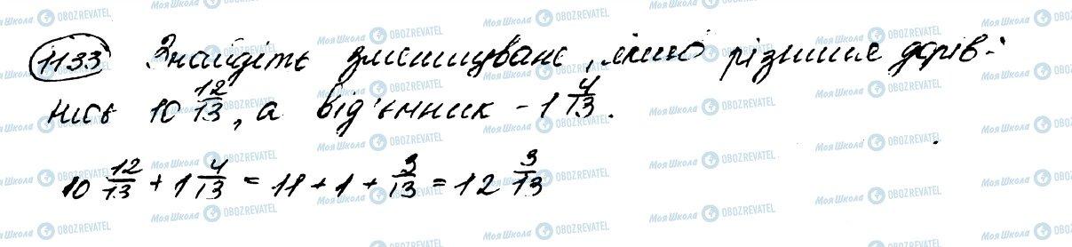 ГДЗ Математика 5 класс страница 1133
