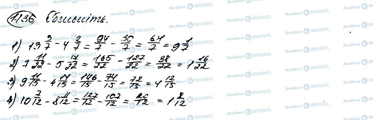 ГДЗ Математика 5 клас сторінка 1136