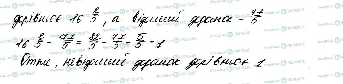ГДЗ Математика 5 класс страница 1141