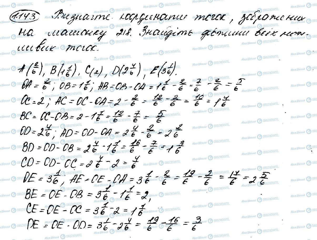 ГДЗ Математика 5 клас сторінка 1143
