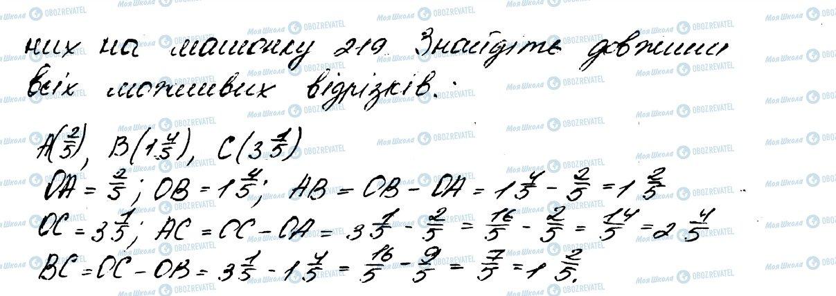 ГДЗ Математика 5 класс страница 1144