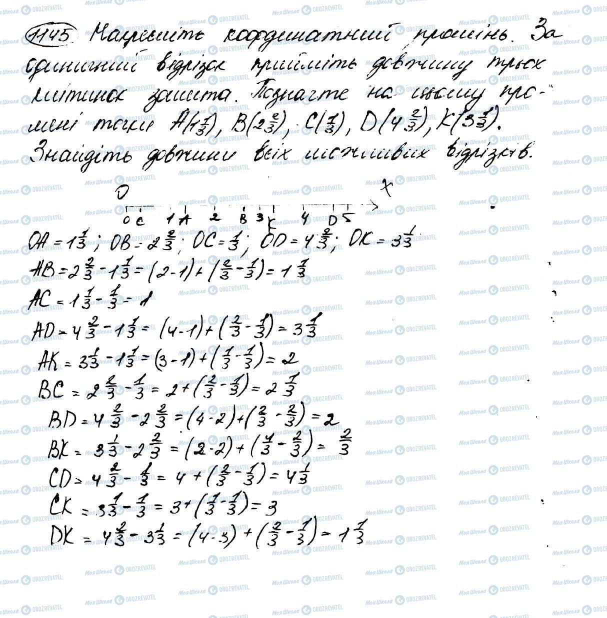 ГДЗ Математика 5 клас сторінка 1145