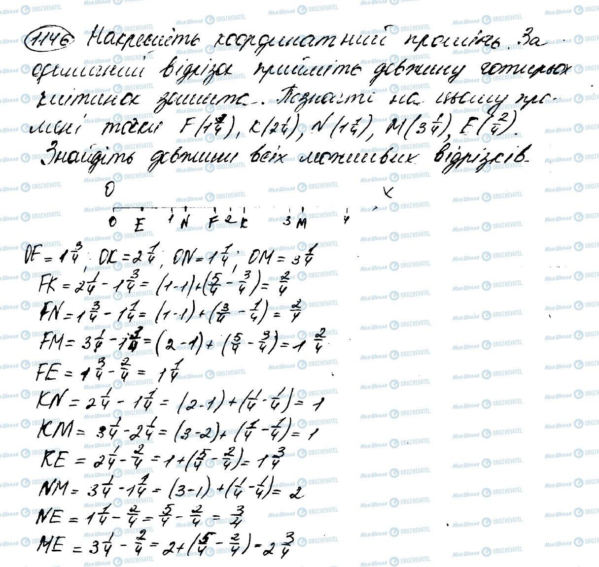 ГДЗ Математика 5 клас сторінка 1146