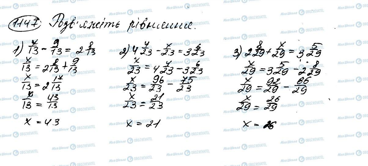 ГДЗ Математика 5 клас сторінка 1147
