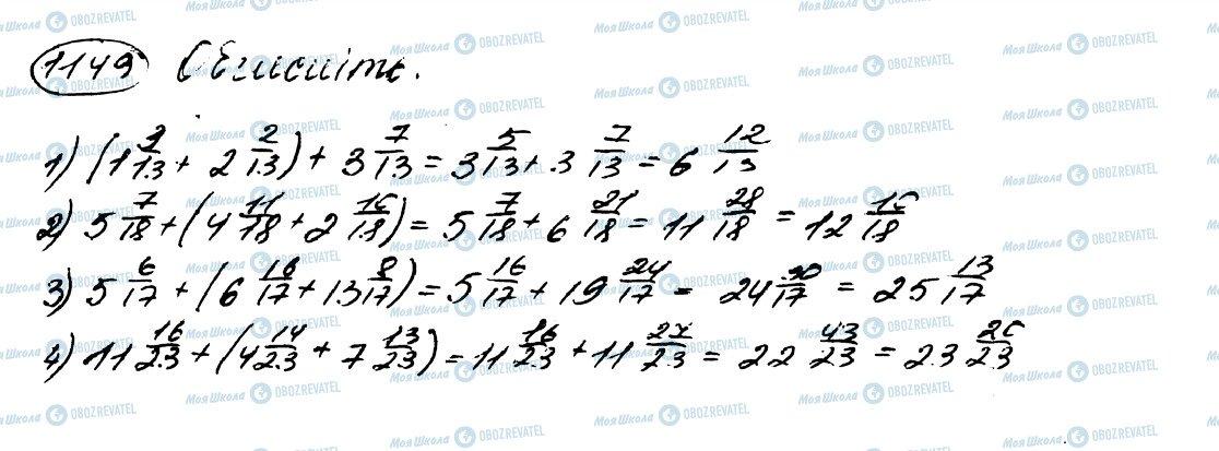 ГДЗ Математика 5 клас сторінка 1149