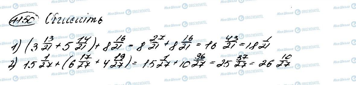 ГДЗ Математика 5 клас сторінка 1150