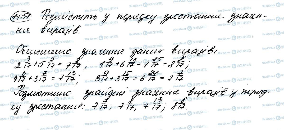 ГДЗ Математика 5 класс страница 1151