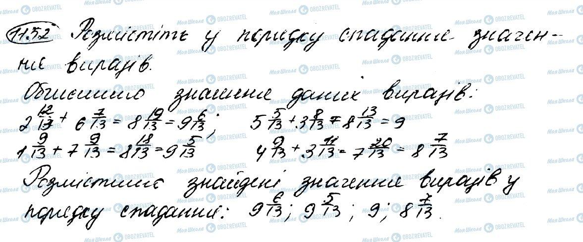 ГДЗ Математика 5 клас сторінка 1152