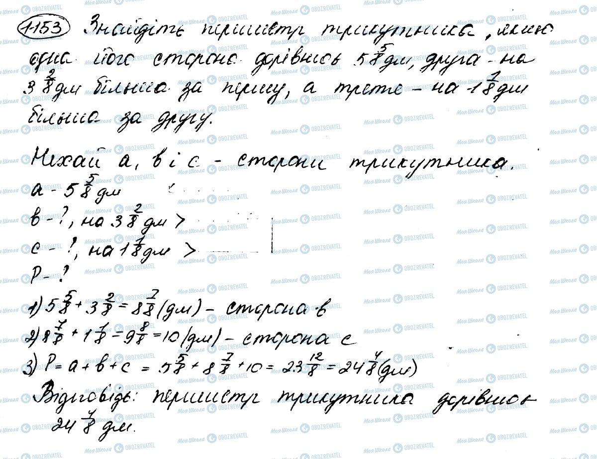 ГДЗ Математика 5 класс страница 1153