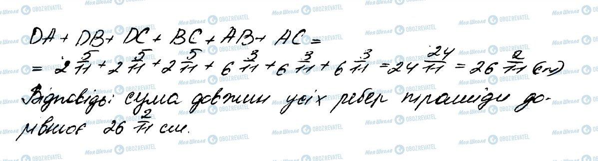 ГДЗ Математика 5 клас сторінка 1154