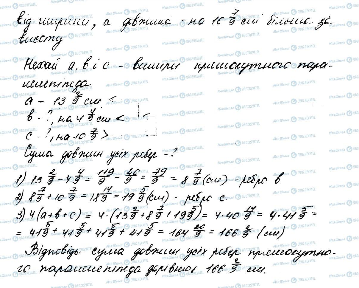 ГДЗ Математика 5 клас сторінка 1156