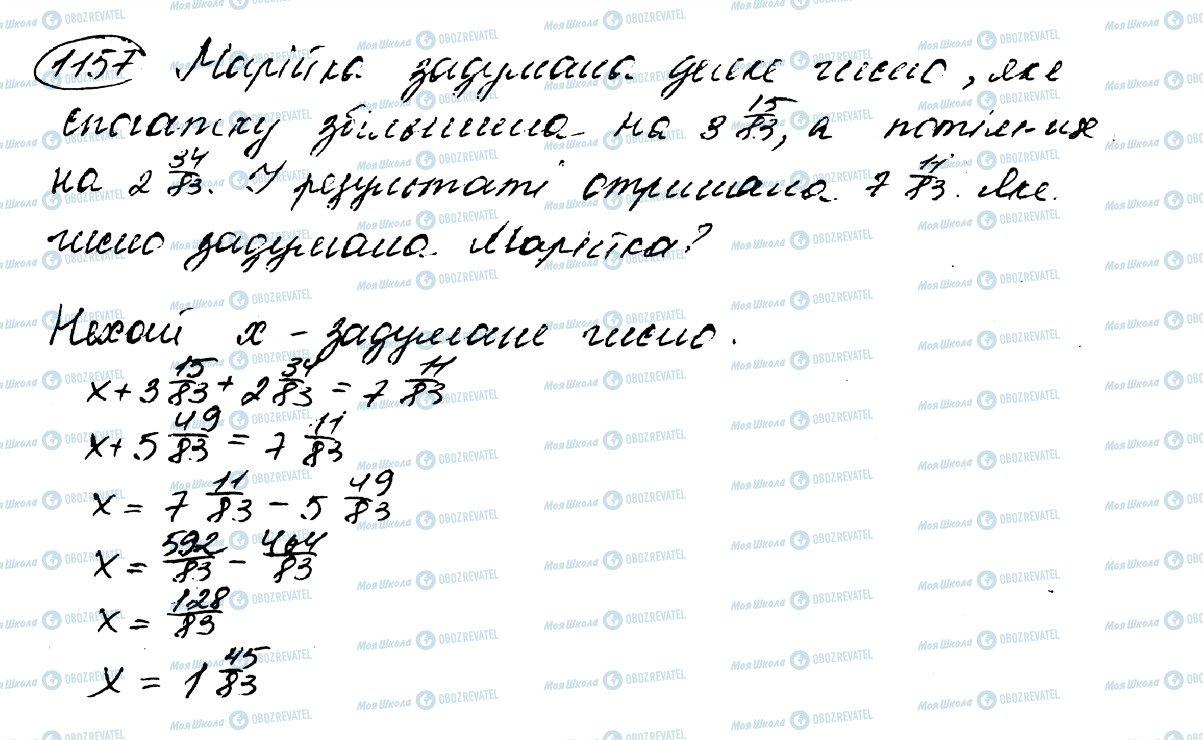 ГДЗ Математика 5 клас сторінка 1157