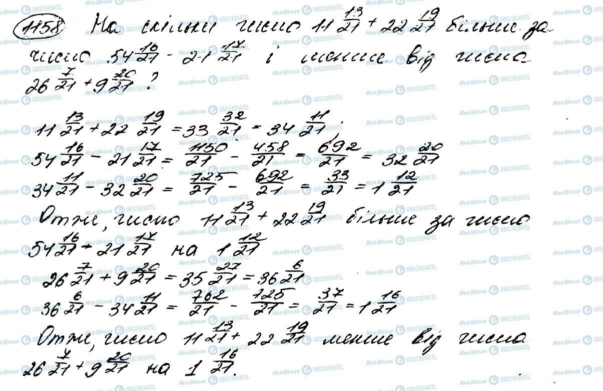 ГДЗ Математика 5 клас сторінка 1158