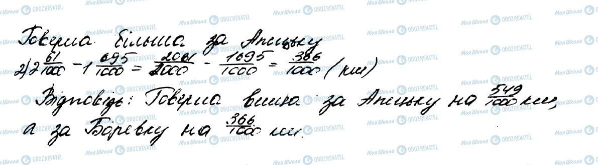 ГДЗ Математика 5 клас сторінка 1159