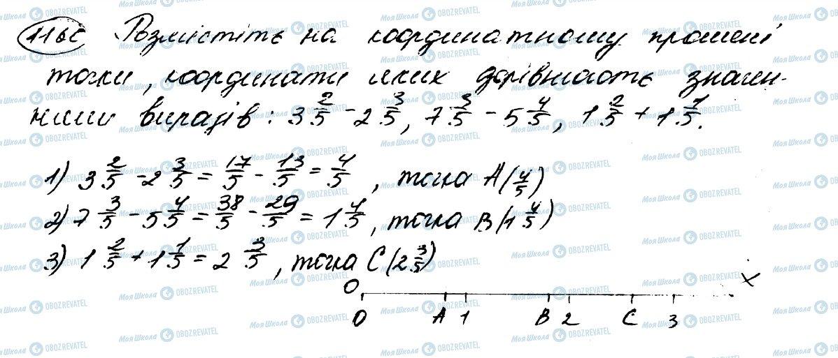 ГДЗ Математика 5 клас сторінка 1160