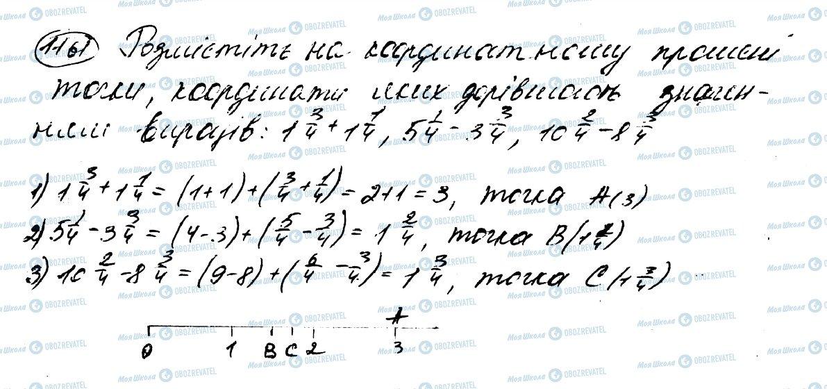 ГДЗ Математика 5 класс страница 1161