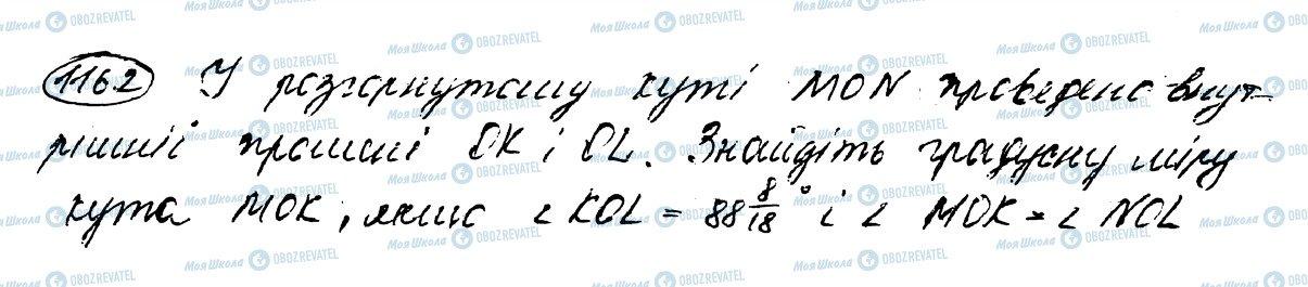 ГДЗ Математика 5 клас сторінка 1162