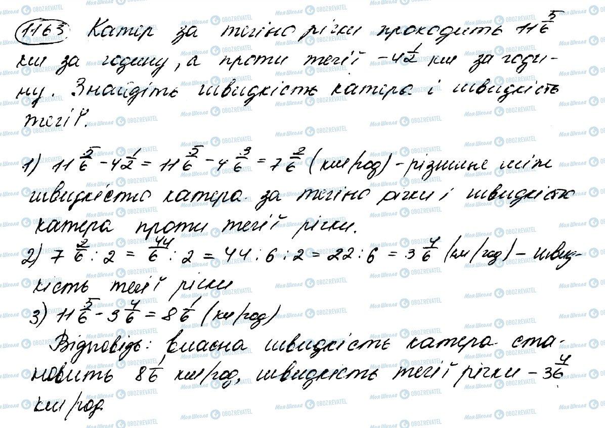 ГДЗ Математика 5 клас сторінка 1163