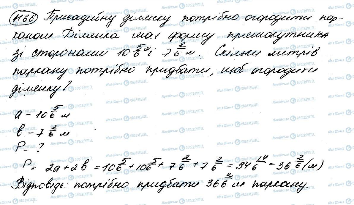ГДЗ Математика 5 класс страница 1166