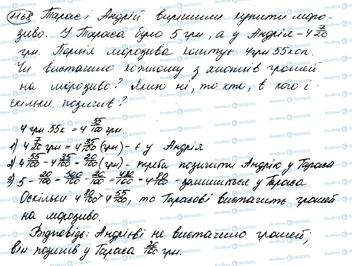 ГДЗ Математика 5 клас сторінка 1168