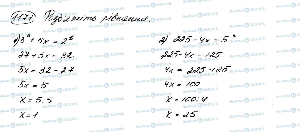 ГДЗ Математика 5 класс страница 1171