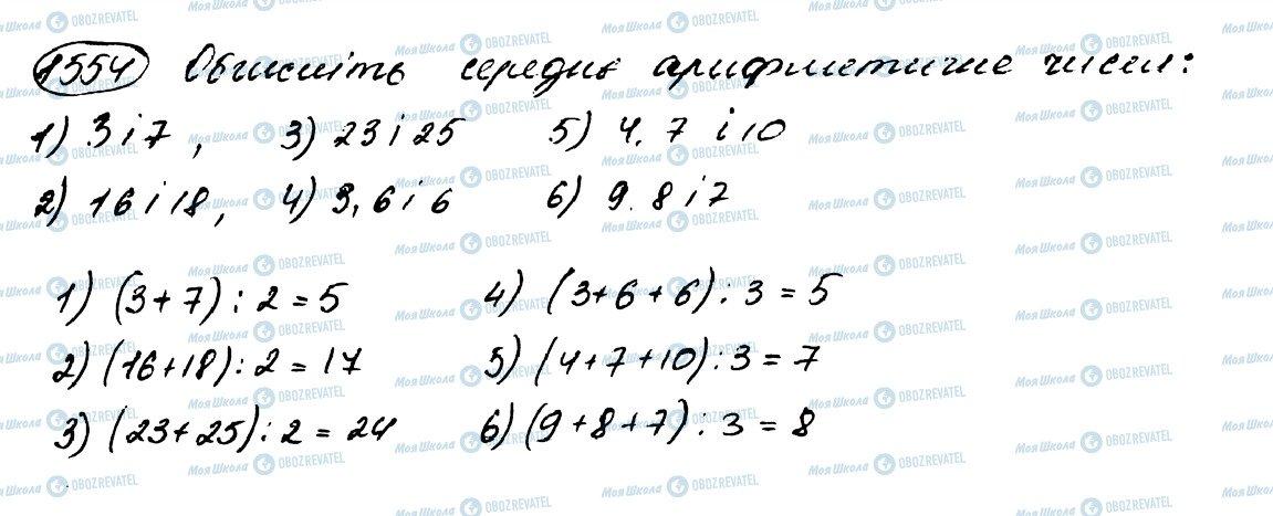 ГДЗ Математика 5 клас сторінка 1554