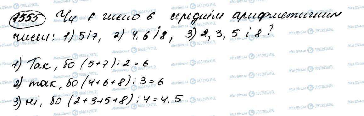ГДЗ Математика 5 клас сторінка 1555