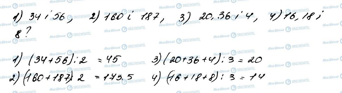 ГДЗ Математика 5 клас сторінка 1556