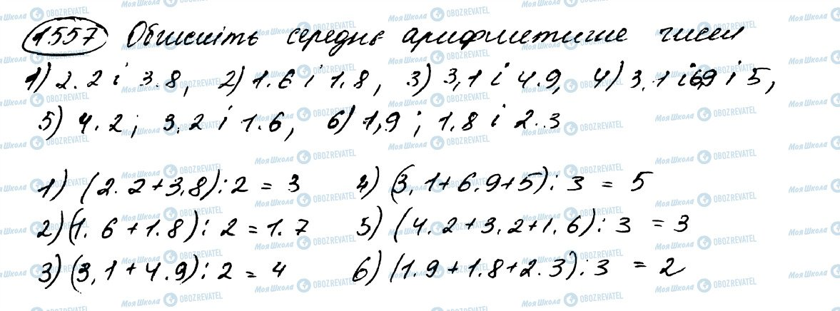 ГДЗ Математика 5 класс страница 1557