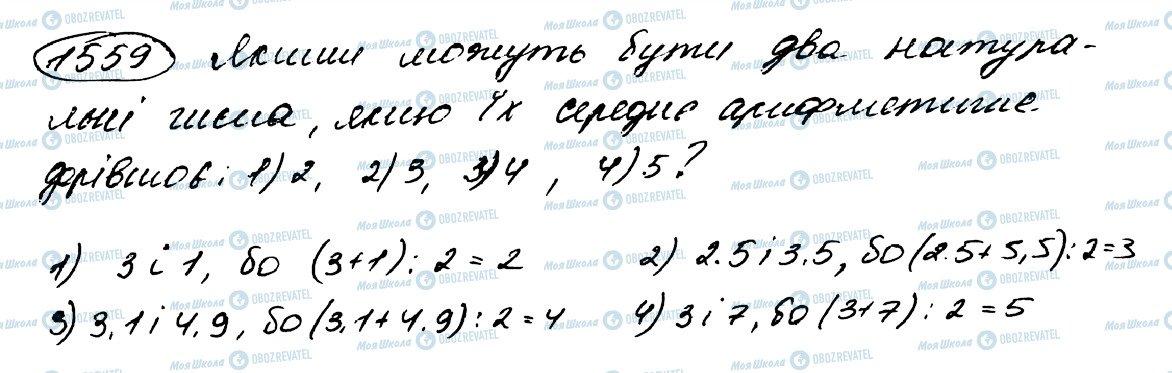 ГДЗ Математика 5 класс страница 1559
