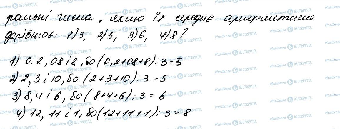 ГДЗ Математика 5 клас сторінка 1560